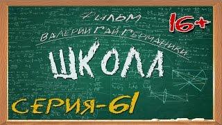 Школа (сериал) 61 серия