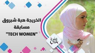 """هبة شبروق - مسابقة """"TechWomen"""""""