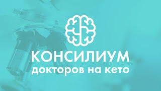 Кето диета Консилиум докторов на кето Врач диетолог гастроэнтеролог Дедкова О