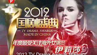 "Video Irina Kaptelova won ""Best Foreign Actress"" in 2012 TV Drama Awards Made in China (English subtitles) download MP3, 3GP, MP4, WEBM, AVI, FLV Mei 2018"