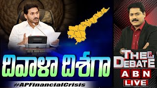LIVE:దివాళా దిశగా   Debate On AP Financial Crisis   CM YS Jagan   The Debate   ABN LIVE