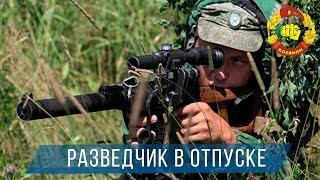 эКШН БОЕВИК - РАЗВЕДЧИК В ОТПУСКЕ 2017 / Русские боевики 2017