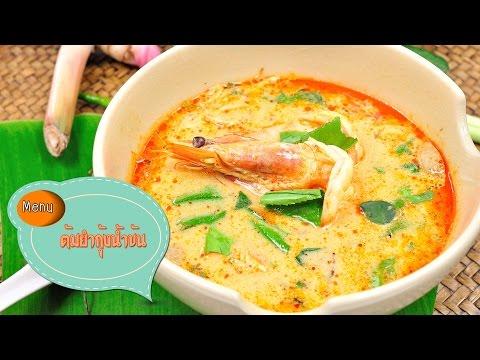 ต้มยำกุ้งน้ำข้น Creamy Tom Yum Kung - 1 Minute Cooking