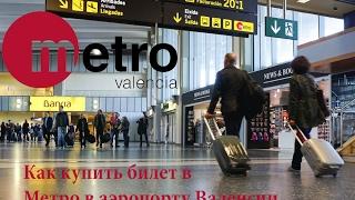 Жизнь в Испании. Как купить билет в метро из аэропорта в Валенсии
