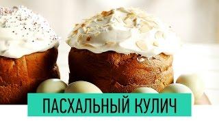 Пасхальный КУЛИЧ | Как испечь кулич на пасху | Вкусная паска рецепт | Easter Bread Recipe