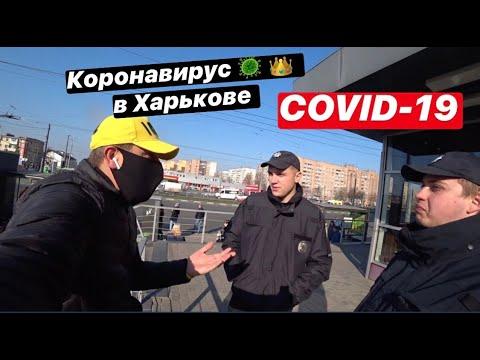 Как Харьков переживает КоронаВирус Еда Транспорт Защита  #кавидУкраина