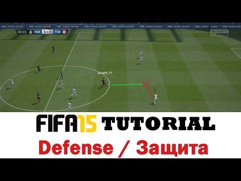 FIFA 15 TUTORIAL / Защита / Defense