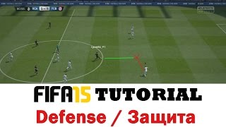 FIFA 15 TUTORIAL / Защита / Defense(монеты FIFA 15 - http://goo.gl/VhNcTA, монеты FIFA 14 - http://goo.gl/eBaZ1n [Русский язык] Защита [English subtitles] Defense Twitter ..., 2014-10-21T15:45:44.000Z)