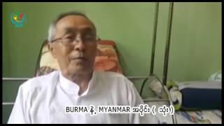 DVB TV - Burma ႏွင့္ Myanmar သူတုိ႔ေျပာစကား