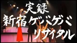 DVD「実録・新宿ゲバゲバリサイタル~渚ようこ新宿コマ劇場公演」 発売...
