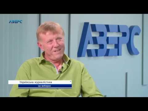 ТРК Аверс: Українська журналістика на виборах