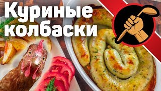 Колбаски куриные для жарки. Надо готовить!