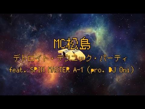 MC松島 - デトロイト・テクニック・パーティ feat. SPIN MASTER A-1 (pro. DJ Oni)
