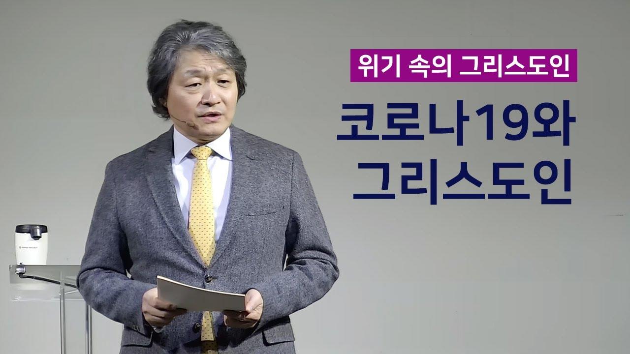 [중계ver] 1주_코로나19와 그리스도인 | 김형국 목사 | 2020-03-01