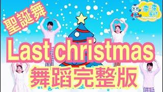 Last christmas 聖誕歌 舞蹈完整版 聖誕舞蹈 泡泡哥哥 波波星球 兒童律動 舞蹈 幼兒 抖音TikTok kids dance Merry Christmas song 2019 兒歌