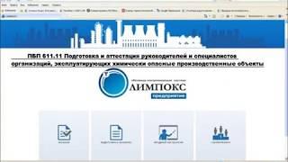 олимпокс ответы Б.1   ПБП 611.11 химически опасные производственные объекты