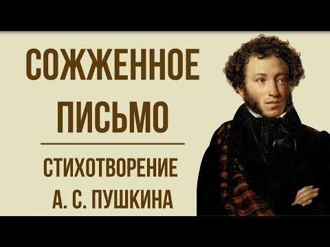 «Сожженное письмо» А. Пушкин. Анализ стихотворения