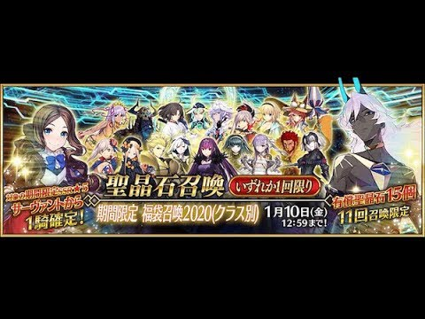 【live】【FGO】ロスサントス聖杯大戦2020正月【福袋ガチャ】