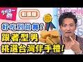 2分之一強線上看 2018-12-05 Womans Palace 台灣伴手禮老外超級愛 這食物竟讓夢多媽媽牙齒全掉光