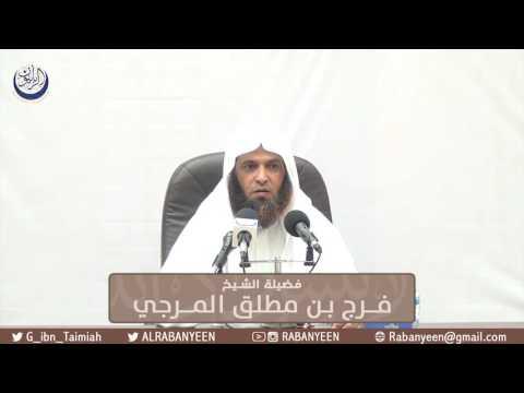 منهج العلماء في منهج الفقه وتدريسه - الشيخ فرج المرجي