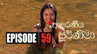Adaraniya Purnima | Episode 59 ආදරණීය පූර්ණිමා Thumbnail
