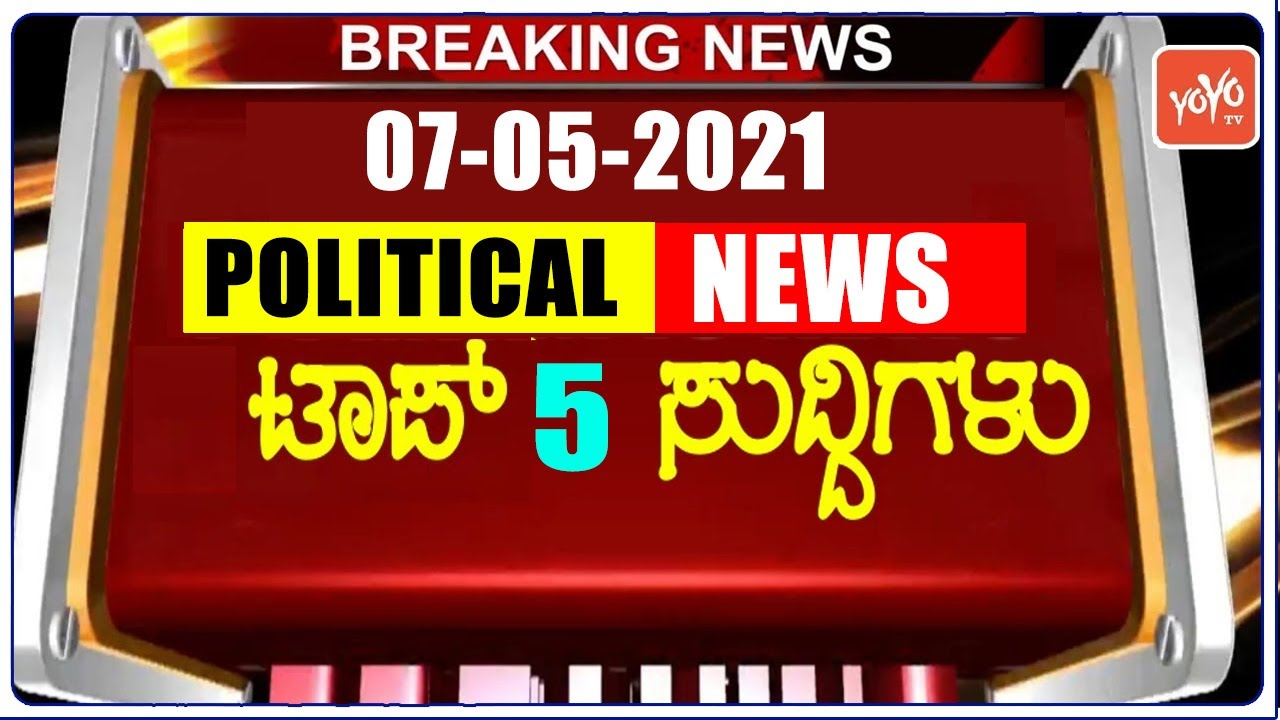 Top 5 Karnataka Political News   06-05-2021   Karnataka Byelection Result   YOYO TV Kannada
