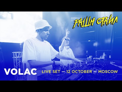 VOLAC - LIVE-SET - 12 OCTOBER - RUSSIAN STYLE (РАШН СТАИЛ) @ MOSCOW