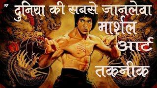दुनिया की  श्रेष्ठ और घातक मार्शल आर्ट !! Top Dangerous martial arts