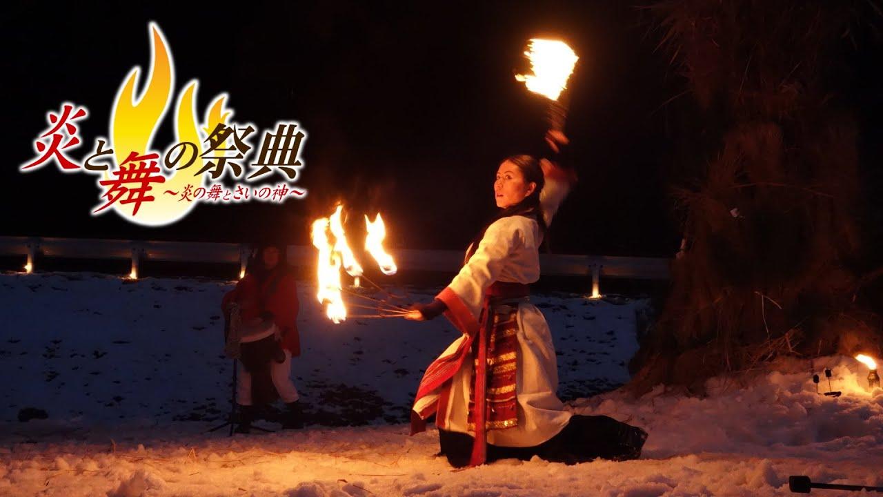 七福温泉 七福荘 【冬の秘湯巡り2016 炎の舞~さいの神~】 新潟県阿賀町