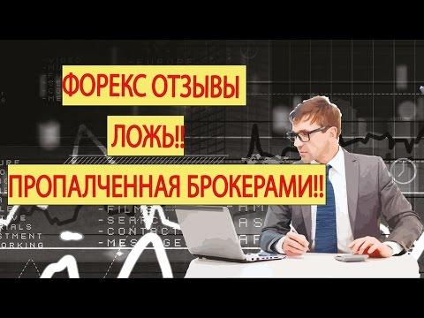 Forex обман или ложь материалы по вса на форекс