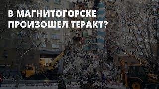 В Магнитогорске был теракт? - Утреннее шоу | 4 января