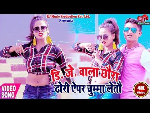 DJ Wala Chhaura Dhoriyepar Chhuma Letau - New Hot Maithili Video Song 2019