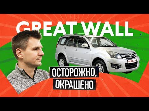 Есть кто живой?! Смотрим Great Wall Hover с пробегом и НЕ ВЕРИМ ГЛАЗАМ