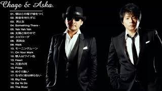 Chage And Aska 人気曲 - ヒットメドレー || Chage And Aska スーパーフ...