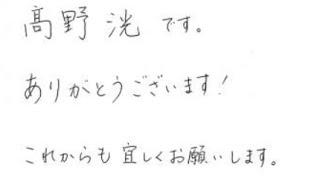 Dream5・高野洸の5年を画像と本人解説で振り返ってみた「I don't obey~...