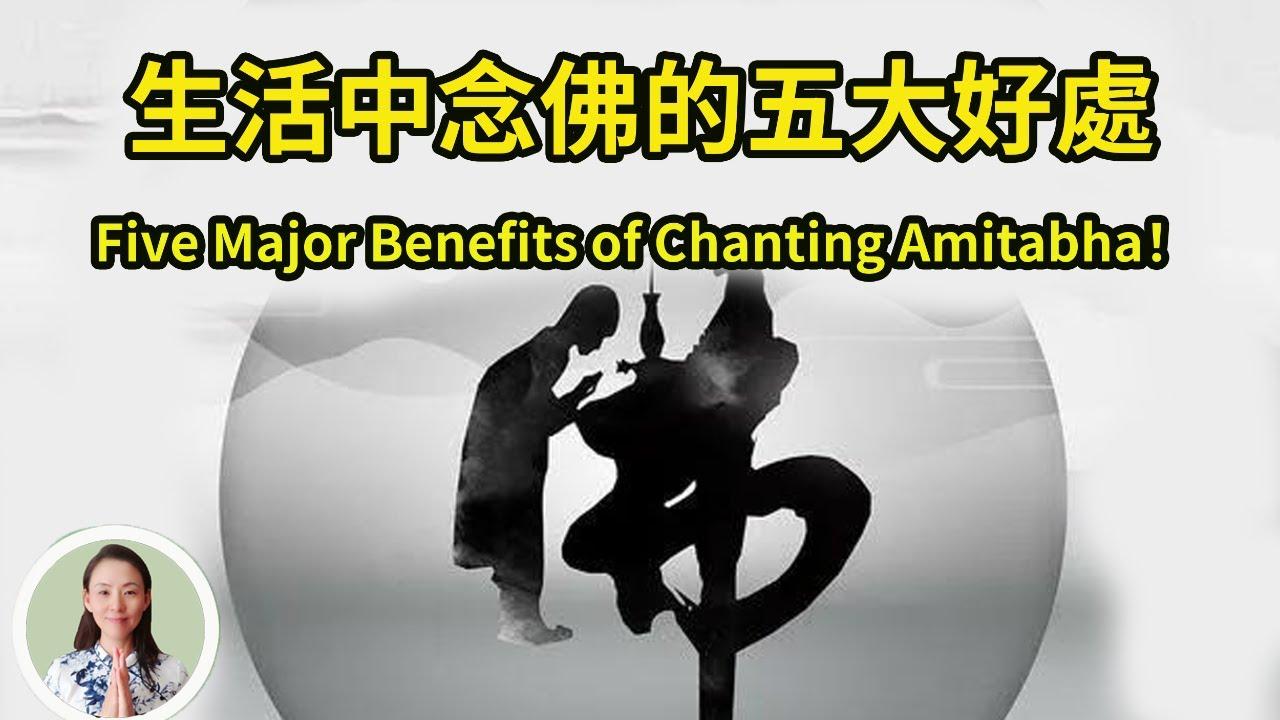生活中念佛的五大好處,不可不知!一定要爭氣!今生務必往生阿彌陀佛極樂國土!Five Major Benefits of Chanting Amitabha!
