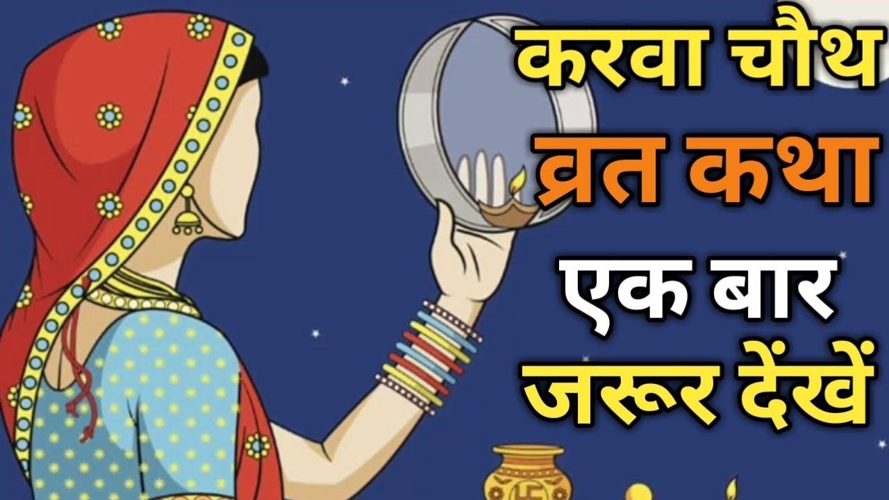 करवा चौथ व्रत कथा का वीडियो एक बार जरूर देंखे ~ Karwa chauth special