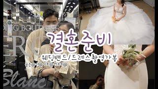 결혼준비 웨딩밴드투어/…