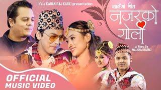 Nazar Ko Goli (सालैजो) Paul Shah • Kiran Gajmer • Dilip Rayamajhi • Gita Dhungana • Mechu