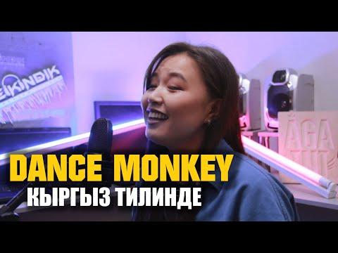 Aziza Boronbaeva - Dance Monkey (Кыргыз тилинде)  | Cover| Kyrgyz Cover