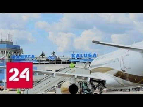 Из-за обморока пилота в Калуге вынужденно сел авиалайнер - Россия 24