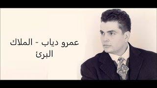 كلمات الملاك البرئ  - عمرو دياب