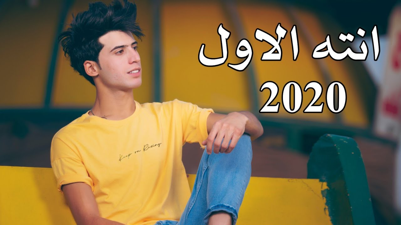 كرار ثائر_انته الاول حصريآ 2020 anatih al'awal