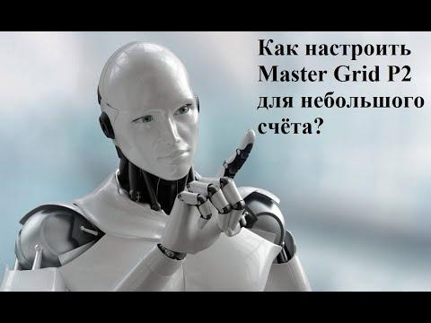 Как настроить Master Grid P2 для небольшого счёта