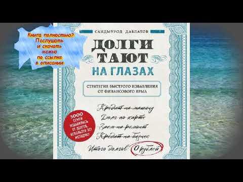 Саидмурод Давлатов Долги тают на глазах  АУДИОКНИГА