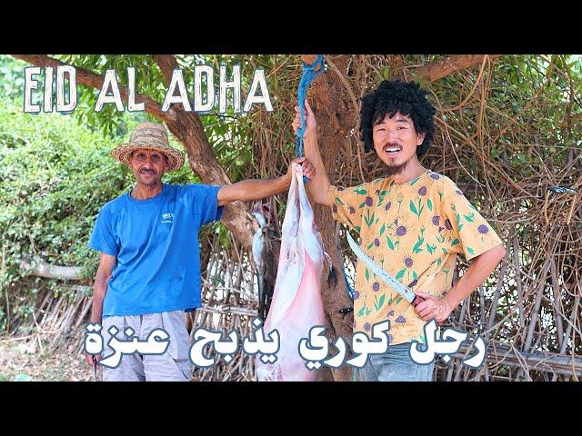 Aid Al Adha : Boulfaf - رجل كوري يذبح ماعز في عيد الأضحى / بولفاف 🇲🇦 🐑