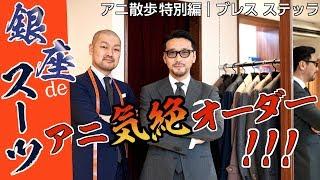 【アニ散歩特別編☆ブレス ステッラ】3万8000円のオーダースーツにオドロキゼツ!