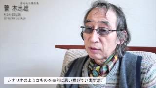 菅 木志雄  インタビュー