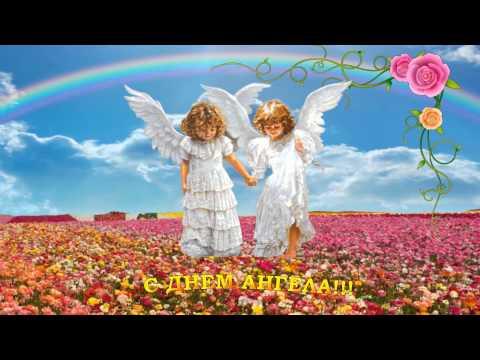 Музыкальное поздравление С днем Ангела-хранителя. Бесплатный  футаж для ваших видео.