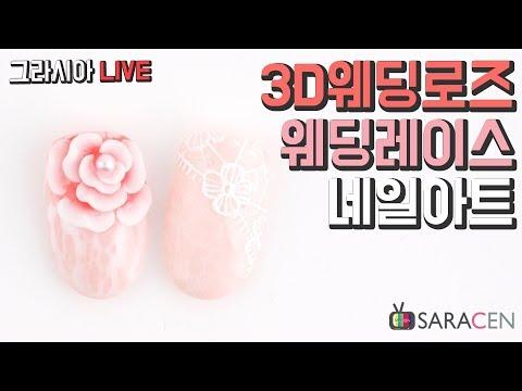그라시아 Live! - 3D웨딩로즈, 웨딩레이스 네일 아트 /  Wedding Rose, Wedding lace nail art